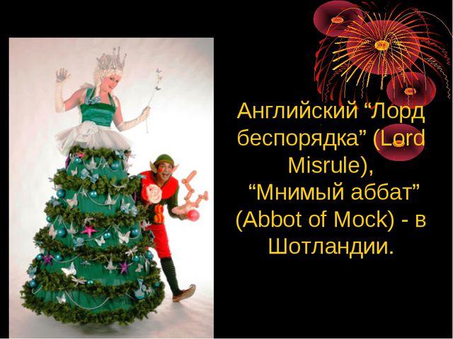 """Английский """"Лорд беспорядка"""" (Lord Misrule), """"Мнимый аббат"""" (Abbot of Mock) -..."""