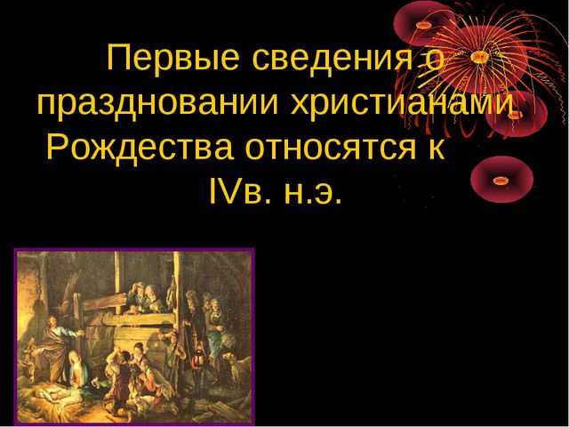 Первые сведения о праздновании христианами Рождества относятся к IVв. н.э.