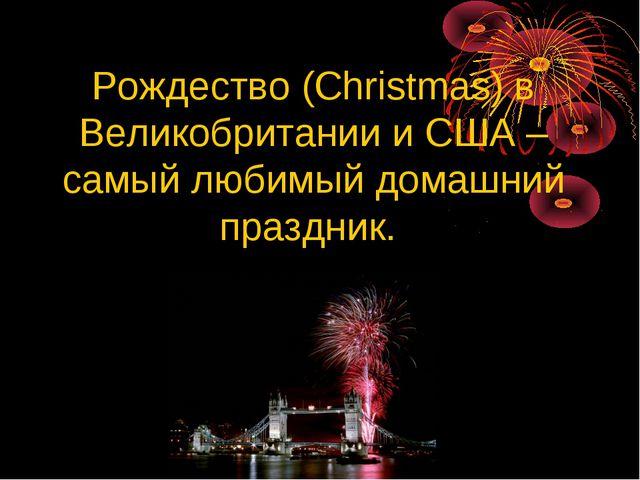 Рождество (Christmas) в Великобритании и США – самый любимый домашний праздник.