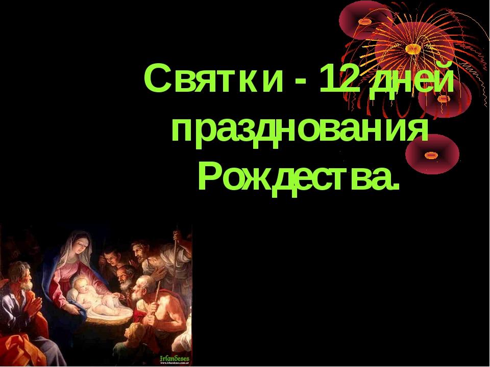 Святки - 12 дней празднования Рождества.