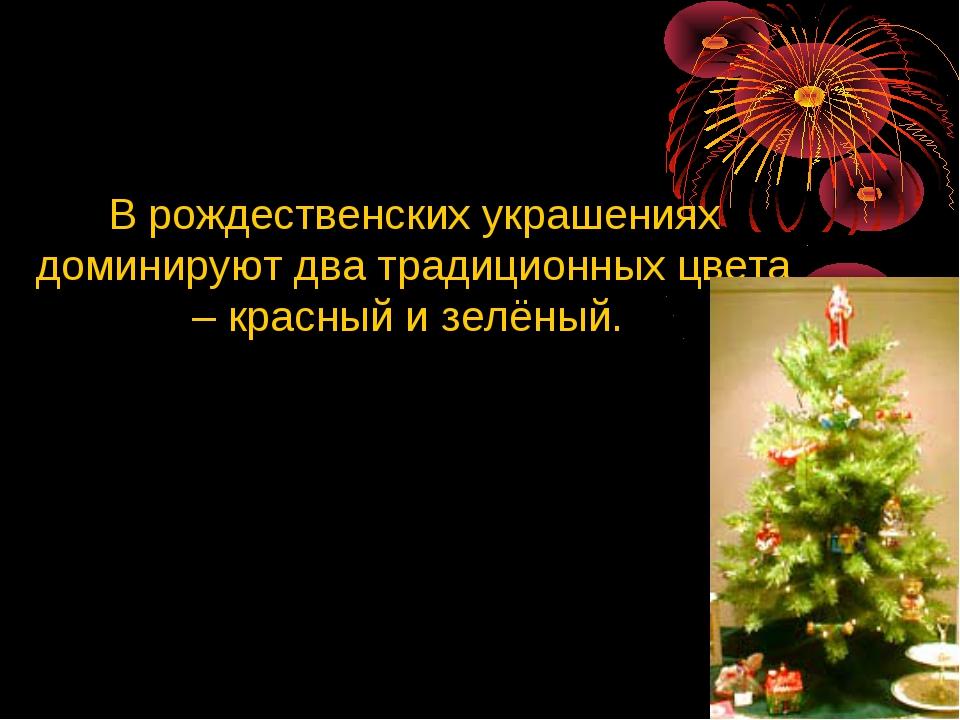 В рождественских украшениях доминируют два традиционных цвета – красный и зел...