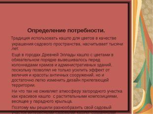 Определение потребности. Традиция использовать кашпо для цветов в качестве ук