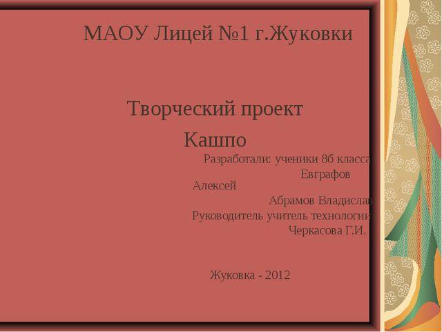 Разработали: ученики 8б класса Евграфов Алексей Абрамов Владислав Руководител...