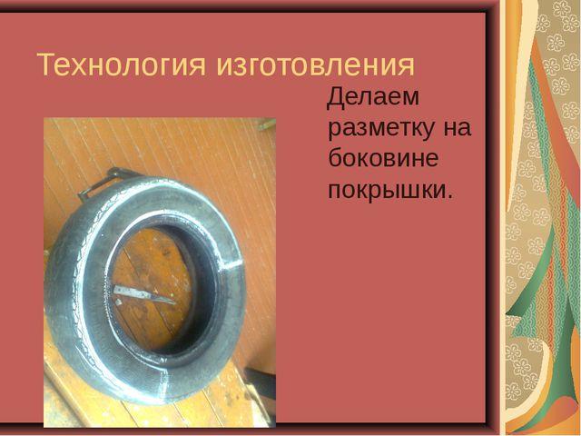 Технология изготовления Делаем разметку на боковине покрышки.