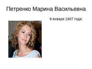 Петренко Марина Васильевна 9 января 1987 года