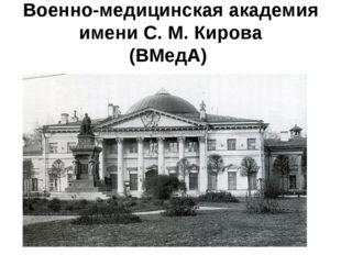 Военно-медицинская академия имени С. М. Кирова (ВМедА)