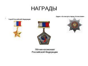 НАГРАДЫ Герой Российской Федерации Орден «За заслуги перед Отечеством» Лётчик