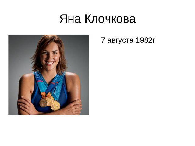 Яна Клочкова 7 августа 1982г