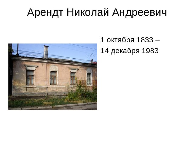 Арендт Николай Андреевич 1 октября 1833 – 14 декабря 1983