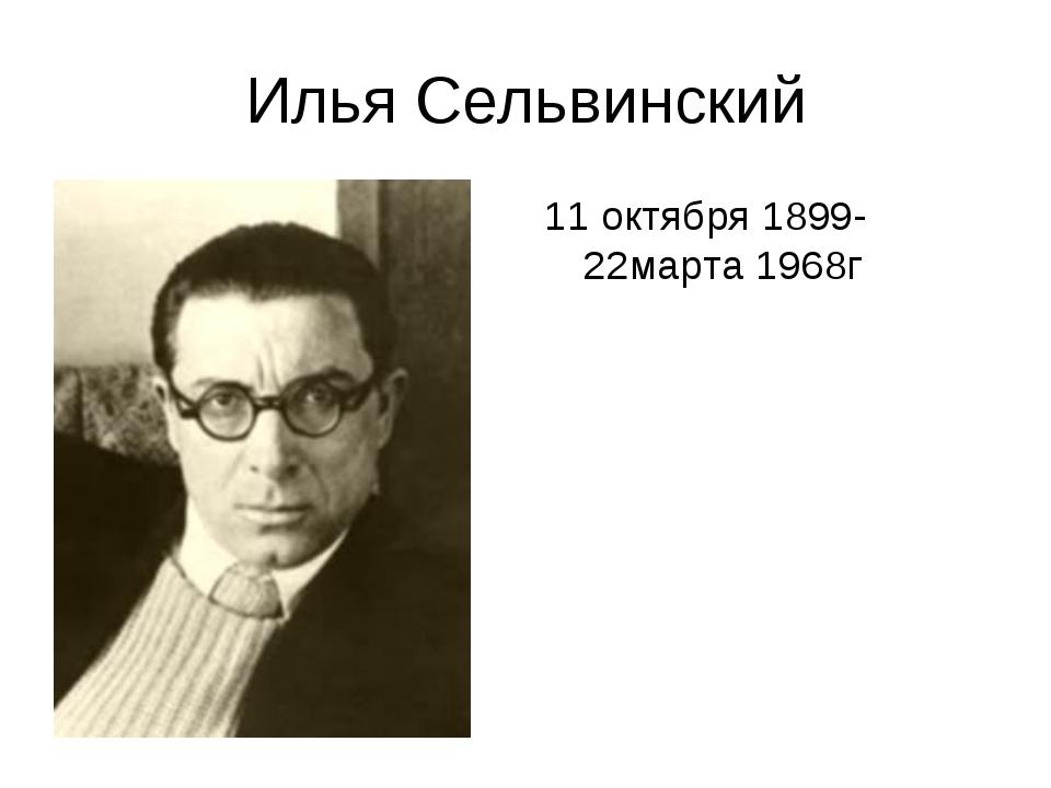 Илья Сельвинский 11 октября 1899- 22марта 1968г