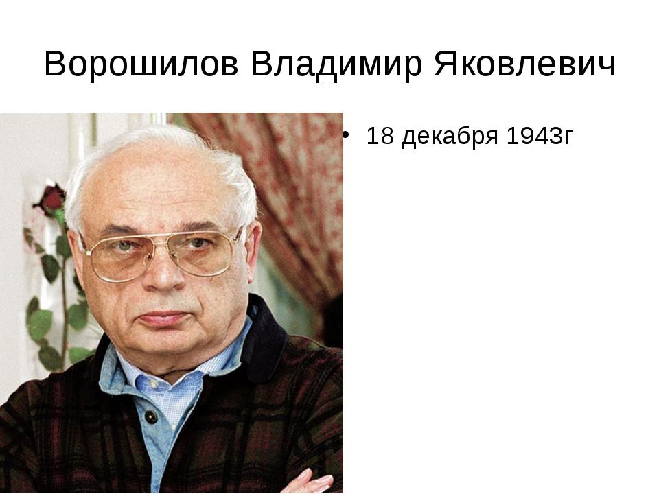 Ворошилов Владимир Яковлевич 18 декабря 1943г