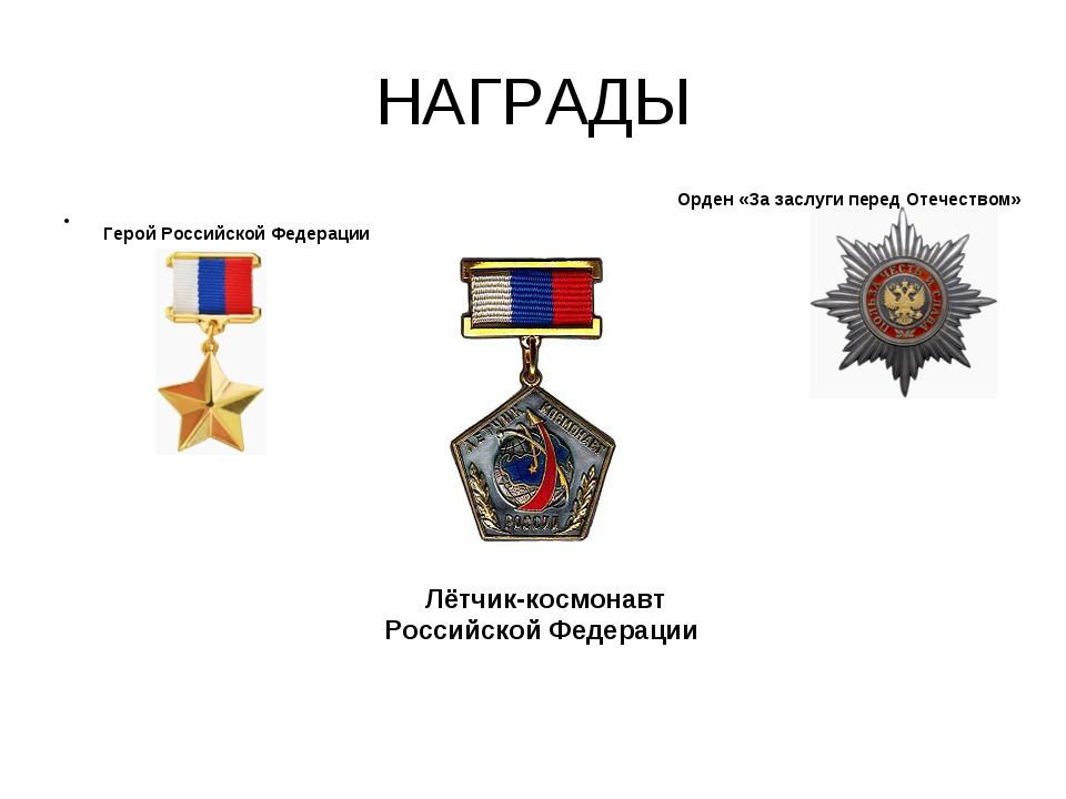 НАГРАДЫ Герой Российской Федерации Орден «За заслуги перед Отечеством» Лётчик...
