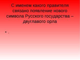 С именем какого правителя связано появление нового символа Русского государст