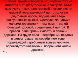 """В каком законе говорится, что гербом России является """"четырехугольный, с закр"""