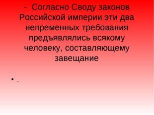 - Согласно Своду законов Российской империи эти два непременных требования пр