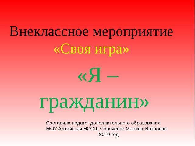 Внеклассное мероприятие «Своя игра» «Я – гражданин» Составила педагог дополни...