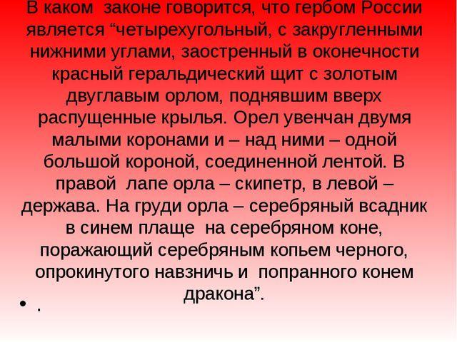 """В каком законе говорится, что гербом России является """"четырехугольный, с закр..."""