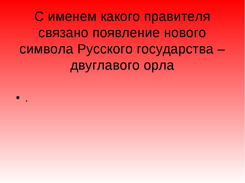 С именем какого правителя связано появление нового символа Русского государст...