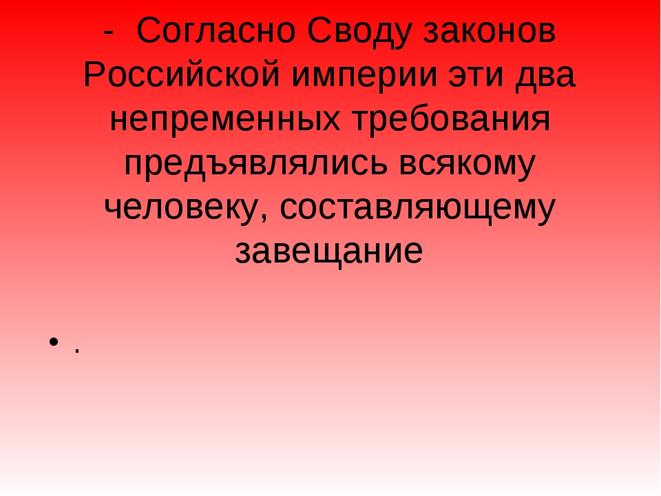 - Согласно Своду законов Российской империи эти два непременных требования пр...