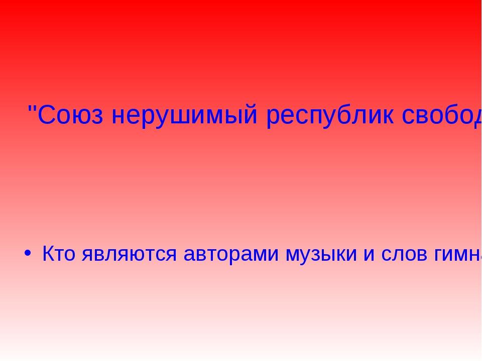 """""""Союз нерушимый республик свободных Сплотила навеки великая Русь. Да здравств..."""