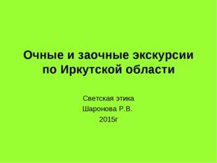 Очные и заочные экскурсии по Иркутской области Светская этика Шаронова Р.В. 2