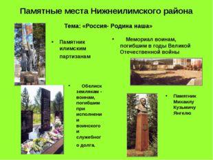 Памятные места Нижнеилимского района Тема: «Россия- Родина наша» Памятник ил