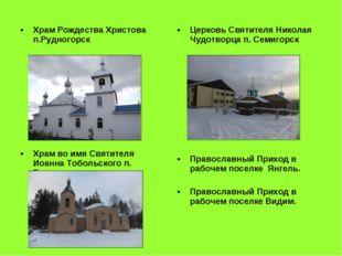 Храм Рождества Христова п.Рудногорск Церковь Святителя Николая Чудотворца п.
