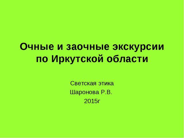 Очные и заочные экскурсии по Иркутской области Светская этика Шаронова Р.В. 2...
