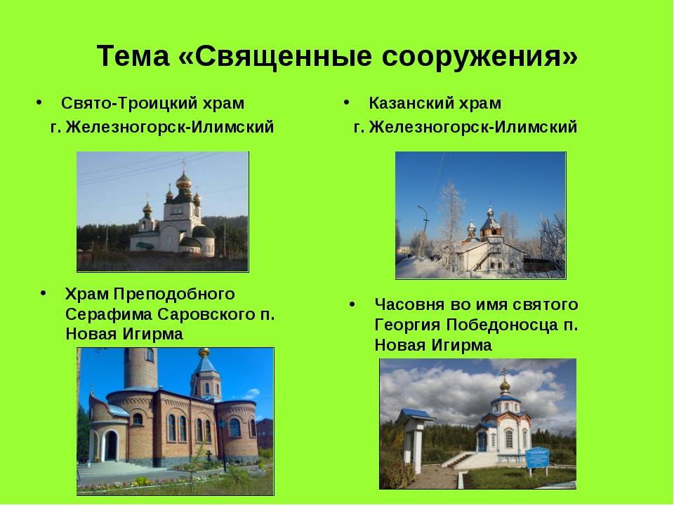 Тема «Священные сооружения» Свято-Троицкий храм г. Железногорск-Илимский Каза...