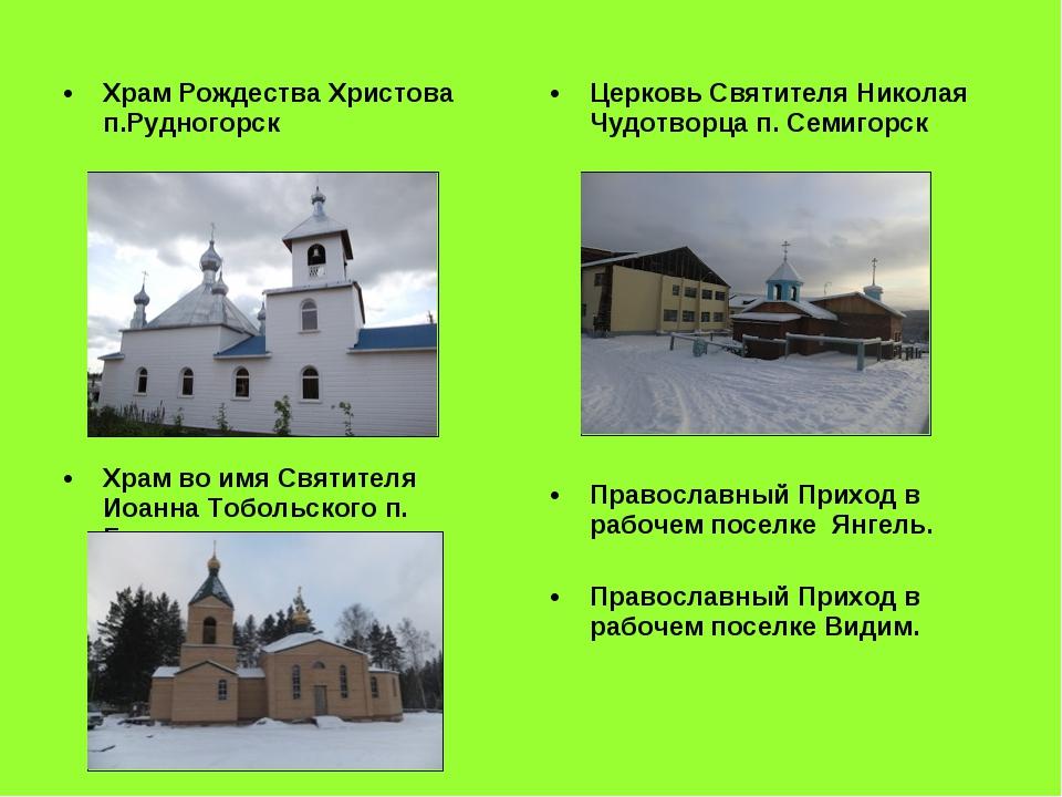 Храм Рождества Христова п.Рудногорск Церковь Святителя Николая Чудотворца п....