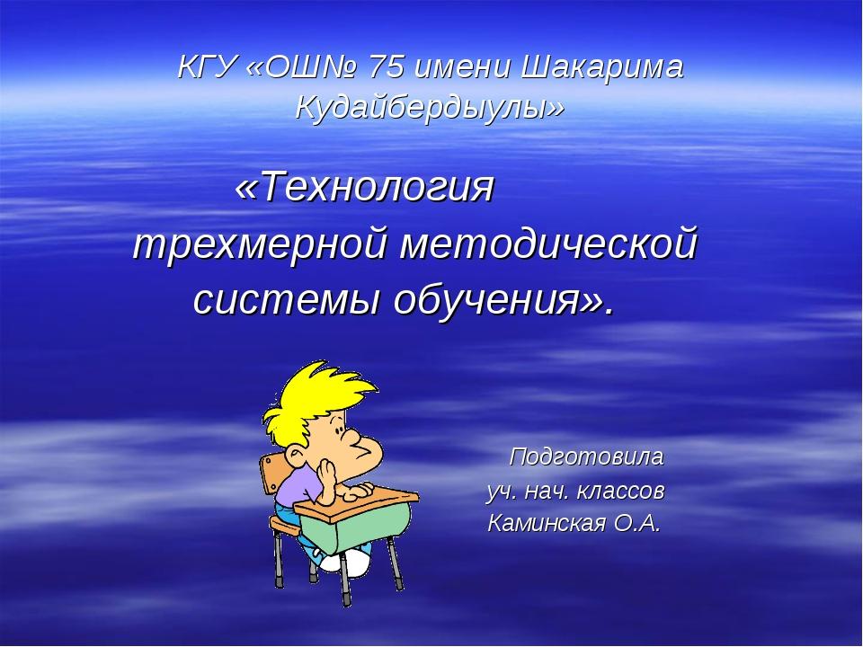 КГУ «ОШ№ 75 имени Шакарима Кудайбердыулы» «Технология трехмерной методической...