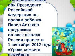 Уполномоченный при Президенте Российской Федерации по правам ребенка Павел А