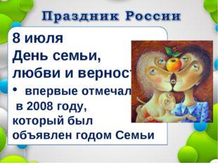 8 июля День семьи, любви и верности впервые отмечался в 2008 году, который
