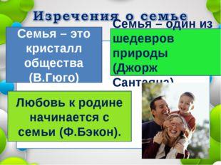 Семья – это кристалл общества (В.Гюго) Семья – один из шедевров природы (Джо