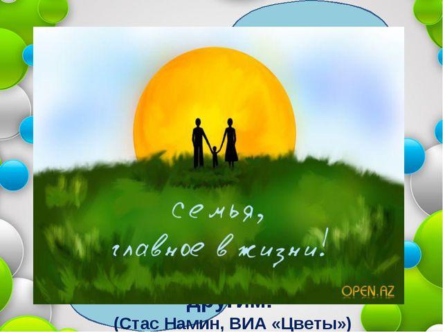 Я желаю счастья вам Счастья в этом мире большом. Как солнце по утрам, Пусть...