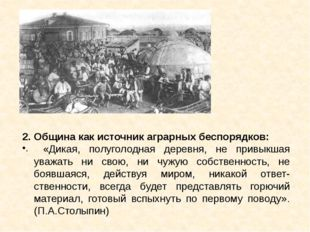 Община как источник аграрных беспорядков: «Дикая, полуголодная деревня, не п