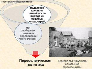 Деревня под Иркутском, основанная переселенцами. Проблему отсутствия свободны