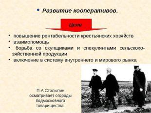 Развитие кооперативов. Цели повышение рентабельности крестьянских хозяйств в