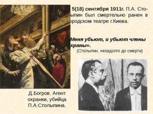 Д.Богров. Агент охранки, убийца П.А.Столыпина. 5(18) сентября 1911г. П.А. Сто