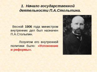 Весной 1906 года министром внутренних дел был назначен П.А.Столыпин. Лозунго