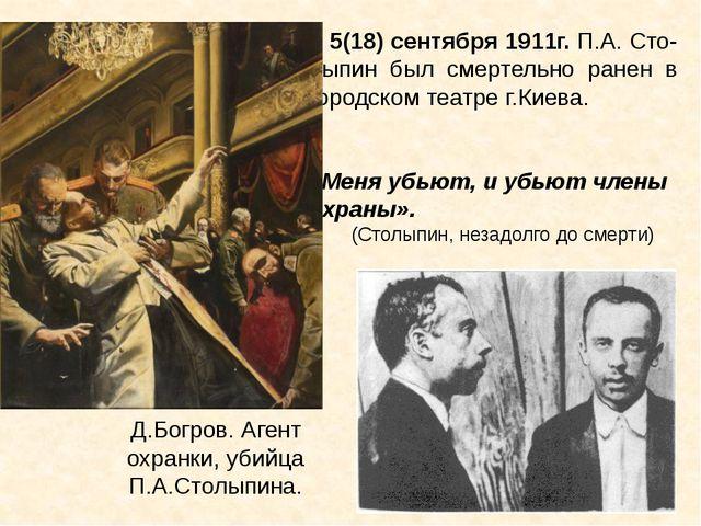 Д.Богров. Агент охранки, убийца П.А.Столыпина. 5(18) сентября 1911г. П.А. Сто...