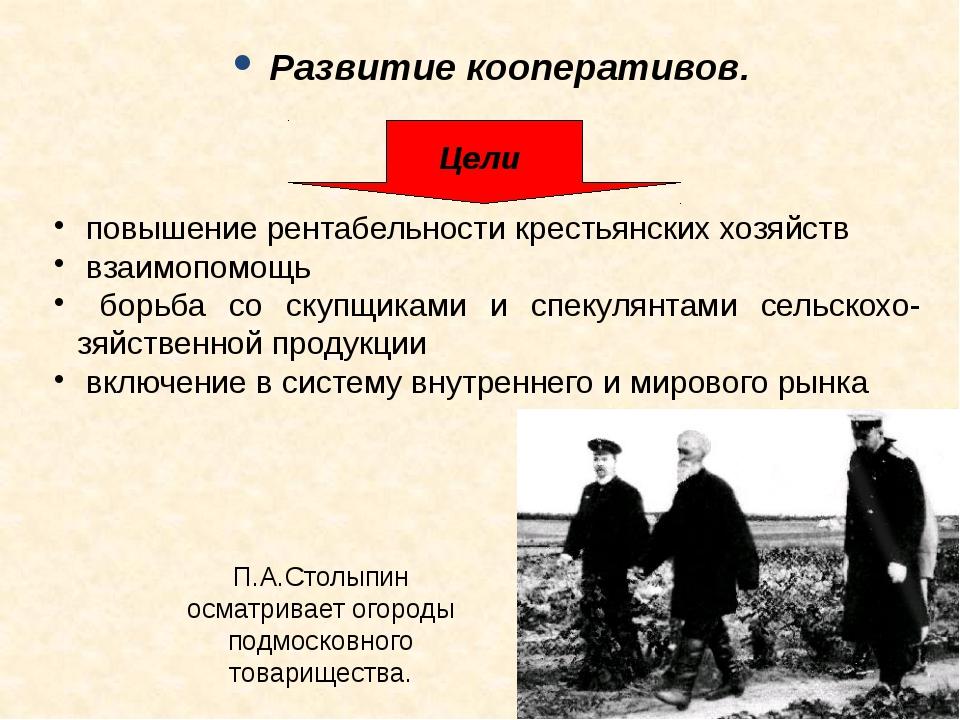 Развитие кооперативов. Цели повышение рентабельности крестьянских хозяйств в...