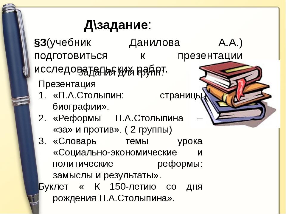 Д\задание: §3(учебник Данилова А.А.) подготовиться к презентации исследовател...