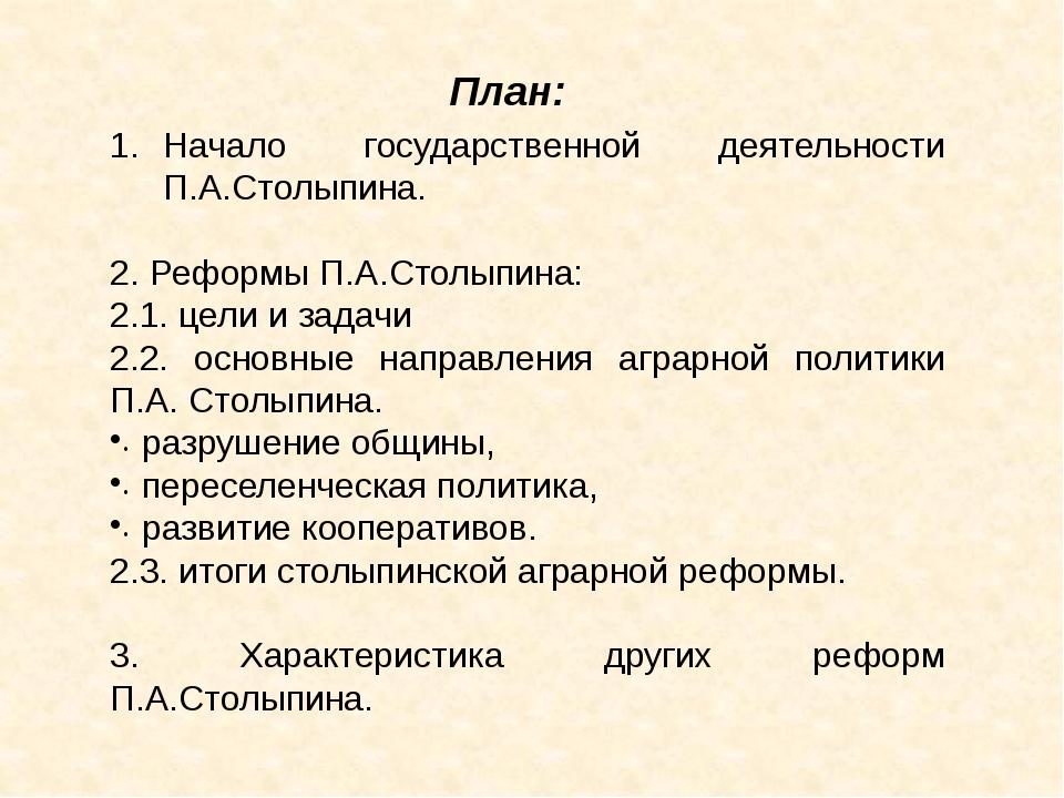 Начало государственной деятельности П.А.Столыпина. 2. Реформы П.А.Столыпина:...