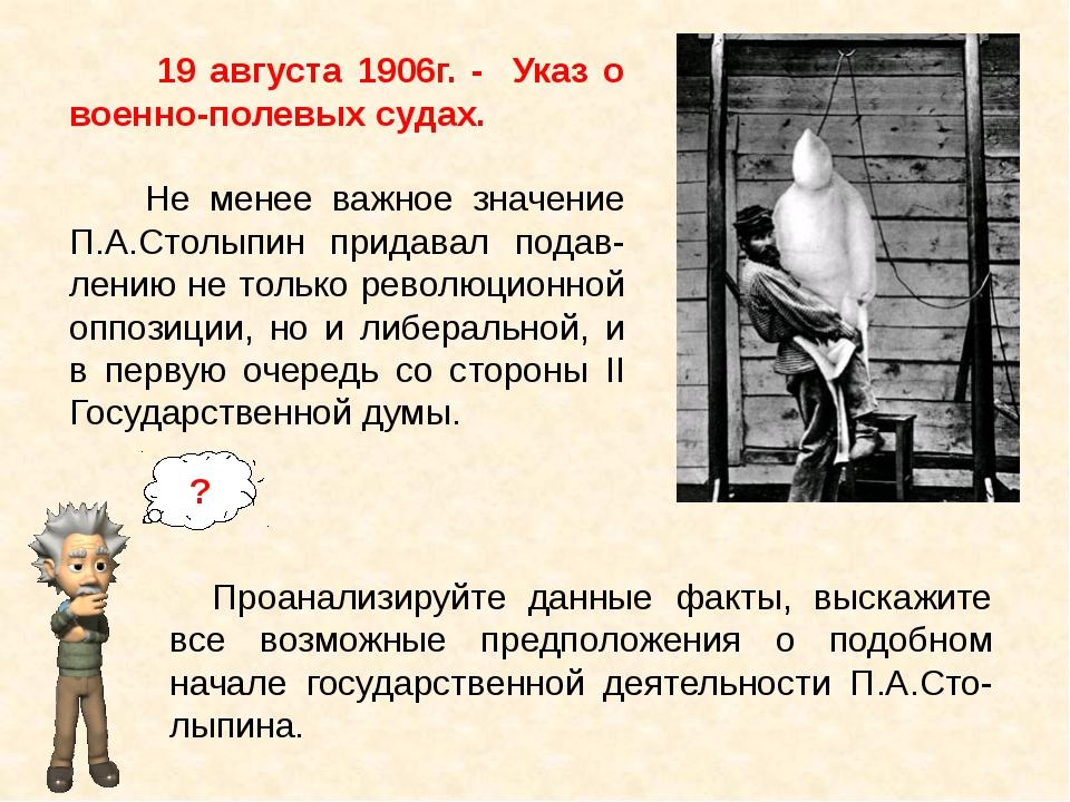 19 августа 1906г. - Указ о военно-полевых судах. Не менее важное значение П....