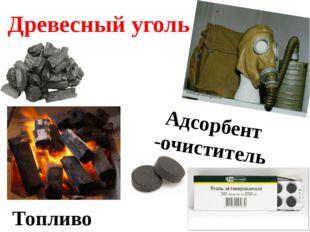Древесный уголь Топливо Адсорбент -очиститель