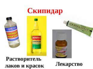 Скипидар Растворитель лаков и красок Лекарство