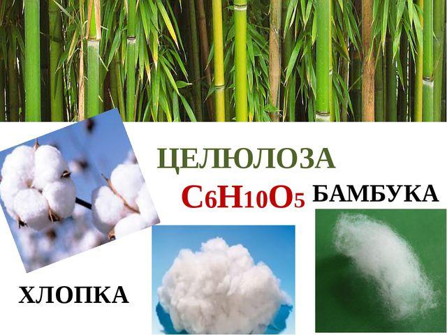 ЦЕЛЮЛОЗА C6H10O5 ХЛОПКА БАМБУКА