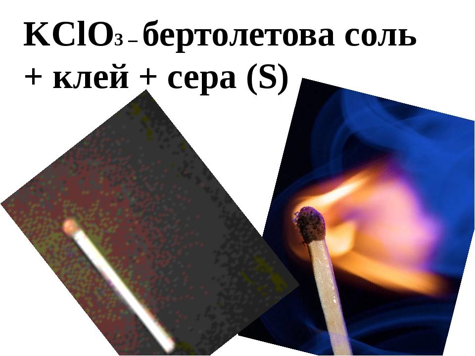 KClO3 – бертолетова соль + клей + сера (S)
