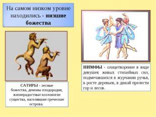 САТИРЫ - лесные божества,демоны плодородия, жизнерадостные козлоногие сущест